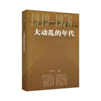 大动乱的年代―1949-1976年的中国