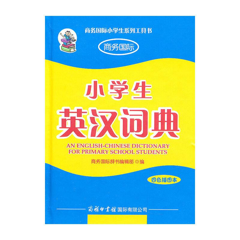 小学生英汉词典(四色插图本)