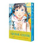 新海诚:天气之子.2(漫画版)2019年度日本本土电影No.1票房大作,同名动画电影改编!
