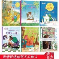 亲子教育儿童情商培养全6册大熊 圣诞快乐幸福老人树洞里的家秋千妙妙有个小秘密长角的小熊孩子如何与小伙伴相处启蒙早教幼儿