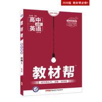 教材帮 必修1 英语 RJ (人教版)高中同步高一英语(2020版)--天星教育