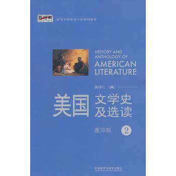 美国文学史及选读(2)(新经典高等学校英语专业系列教材)(2013版)