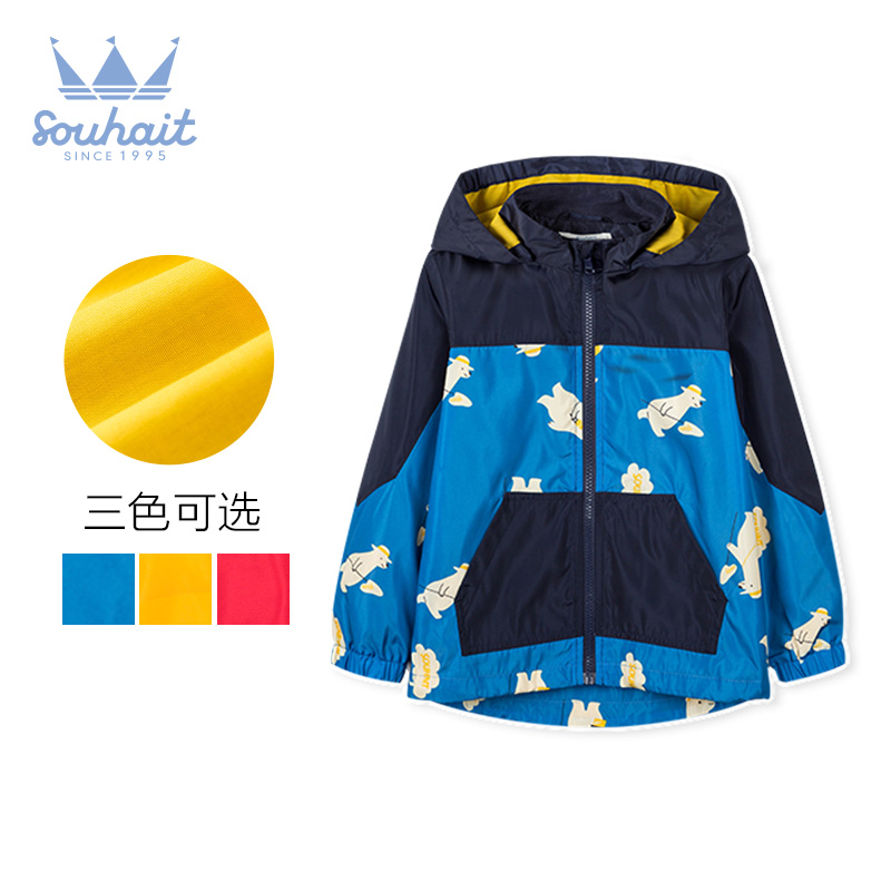 【3件3折:98.7元】souhait水孩儿童装秋季新款男小童风衣时尚拼接撞色风衣外套儿童风衣外套(80-130) 拉链小高领设计
