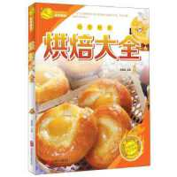 烘培大全 黎国雄 9787550226975 北京联合出版公司