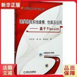 现代物流系统建模、仿真及应用 基于Flexsim 马向国 梁艳 杨惠惠 机械工业出版社9787111579342『新华
