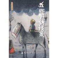 丘比特访谈录熊磊;熊亮新时代出版社9787504210920