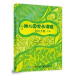幼儿园家长课程支持手册(小班)