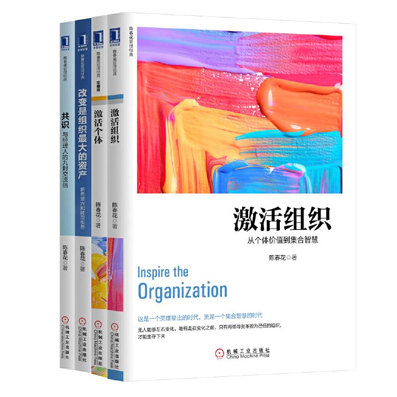 陈春花教授(激励组织)作品集(当当独家套装)(共4册)