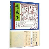淮南子(化读本精华本)