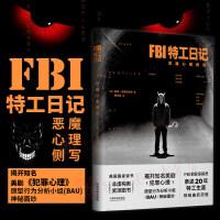 FBI特工日记:恶魔心理侧写 2018年版FBI特工日记 恶魔心理侧写[美]彼得・克里斯迈特 行为分析 犯罪心理学 不
