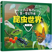 让孩子着迷的第一堂自然课――昆虫世界