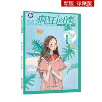 疯狂阅读珍藏版3 情感卷(年刊)青春阅读校园文学(新版)--天星教育