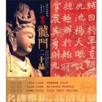 龙门二十品-碑刻名品精选-(全二十件) 艺术 书法与篆刻 9787512018686
