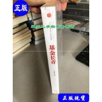 【二手旧书9成新】基金长青(全新未开封) /范勇宏 著 中信出版社