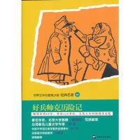好兵帅克历险记(货号:A8) (捷克)哈谢克 9787532147755 上海文艺出版社威尔文化图书专营店