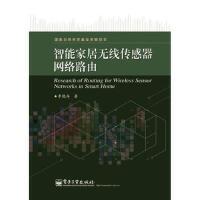 【正版二手9成新】智能家居无线传感器网络路由 李晓卉