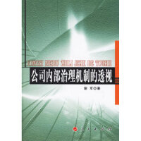 【正版现货】公司内部治理机制的透视 谢军 9787010055831 人民出版社