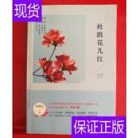 [二手旧书9成新]杜鹃花儿红 /张新民 著 郑州大学出版社