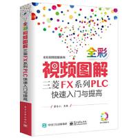 全彩视频图解三菱FX系列PLC快速入门与提高(含DVD光盘1张) 蔡杏山 电子工业出版社 9787121329968
