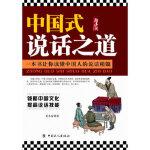 中国式说话之道苏木禄工人出版社9787500850038