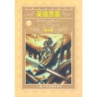 英雄凯撒--世界文学名著宝库青少版(英)莎士比亚 原著,宁文 改写上海人民美术出版社9787532226269