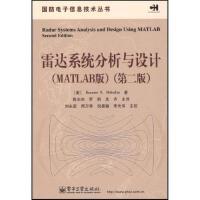 雷达系统分析与设计(MATLAB版)第2版棱角有磨埙 9787121071188电子工业出版社[美]马哈夫扎 著