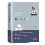 大江健三郎:读书人(铁凝、莫言倾情作序,诺贝尔文学奖获得者-大江健三郎随笔精品丛书)