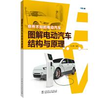 你所不知的电动汽车――图解电动汽车结构与原理