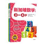 新加坡数学中文版 ・ 学前套装(共3册)