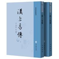 汉上易传(易学典籍选刊·全2册·平装·繁体竖排)