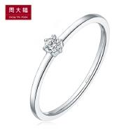 周大福珠宝首饰时尚简约18K金钻石戒指 U167860