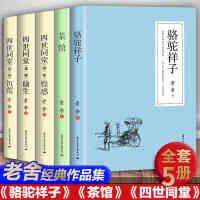 老舍全集(套装5册)骆驼祥子+茶馆+四世同堂