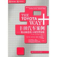 丰田汽车案例:精益制造的14项管理原则 [美] 杰弗里・莱克,李芳龄 9787500576174 中国财政经济出版社