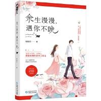 【全新直发】余生漫漫,遇你不晚 绿桥乔,大鱼文化 9787221149916 贵州人民出版社