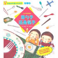 【二手正版9成新】身边的科普认知绘本--用勺子还是筷子,韩国地球孩子, 千太阳,北方妇女儿童出版社,978753858