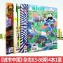 城市中国 杂志 4本1套 83 84 85 86 期 城市发展 规划 文化