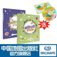 美丽中国儿童地图集 上下全两册 送磁乐宝拼图 超值买就送 地理百科绘本 6岁亲子阅读 12岁自主阅读 中国地图出版社