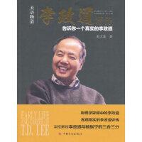 【正版直发】天语物道--李政道评传 赵天池 9787518207459 中国计划出版社
