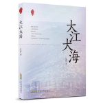 【正版新书直发】大江大海许冬林安徽文艺出版社9787539664330