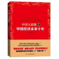 【二手正版9成新】中国大趋势4:中国经济未来10年,高连奎,中华工商联合出版社,9787515801261