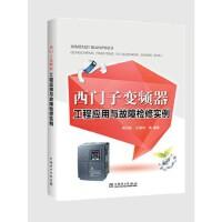 西门子变频器工程应用与故障检修实例周志敏中国电力出版社9787512388116