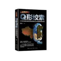 C形包围II:Q形绞索戴旭9787535493538长江文艺出版社