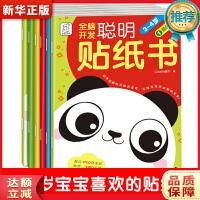 全脑开发聪明贴纸书3-4岁(全六册) 袋鼠妈妈童书 江西美术出版社 9787548034612 新华正版 全国85%城