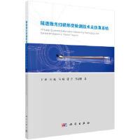 隧道激光扫描形变检测技术及仿真系统 丁涛 等 9787030441195 科学出版社