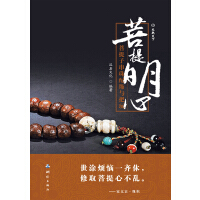 正版全新 菩提明心:菩提子串珠配饰与把玩