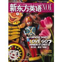 《新东方英语》2013年3月号(电子杂志)(仅适用PC阅读)(电子书)
