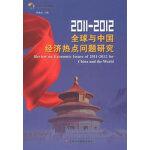2011-2012全球与中国经济热点问题研究