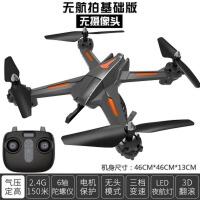 飞行器高清航拍室内遥控飞机电动航模玩具迷你无人机四轴
