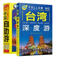【组套2本】包邮 中国自助游(第3版)+台湾深度游Follow Me 旅游休闲 旅行指南 走遍中国
