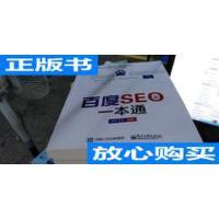 [二手旧书9成新】百度SEO一本通 /潘坚、李迅 著 电子工业出版社